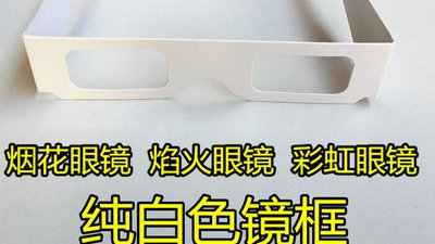 #23504 Glasses for fireworks(only white color)